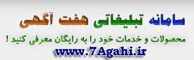 7Agahi.ir سامانه آگهی رایگان هفت آگهی