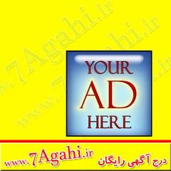 ثبت و درج آگهی و تبلیغات رایگان در سامانه 7 آگهی ، براحتی و به سرعت حرفه و خدمات خود را با تبلیغات موثر و هدفمند در اینترنت منتشر کنید