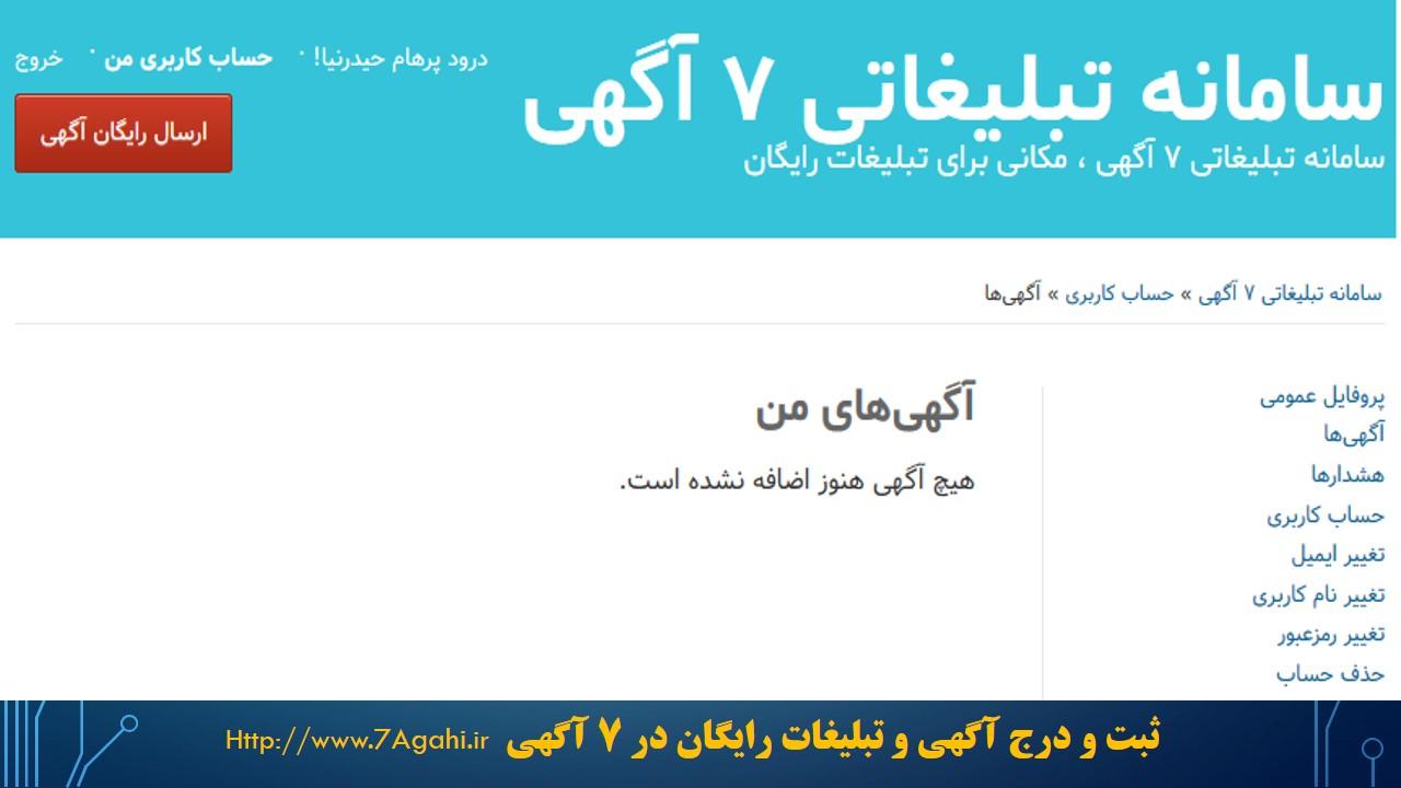 راهنما و آموزش اضافه کردن و ثبت یا درج آگهی و تبلیغ رایگان در سایت 7آگهی www.7Agahi.ir