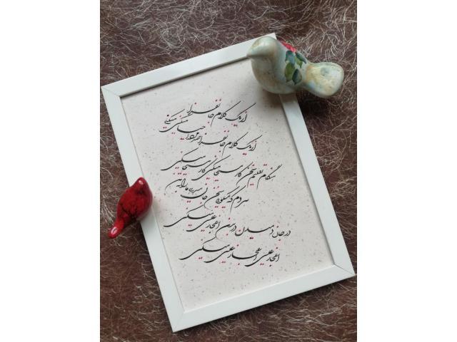 تابلوهای خوشنویسی زیبا