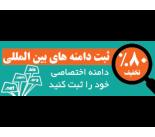 ثبت دامنه ایران با 80% تخفیف