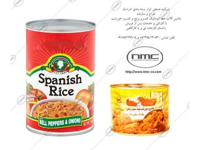 ماشین آلات خط تولید , فرآوری و بسته بندی کنسرو برنج و خورشت